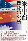 新現実主義の立場から米中台関係の分析