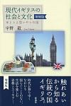 ゆとりと思いやりの国現代イギリスの社会と文化 【増補版】
