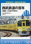 これまでの歩み日本の会社 西武鉄道の百年【前編】