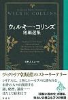 ウィルキー・コリンズ短編選集