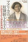 フレデリック・ダグラス自伝アメリカの奴隷制を生きる