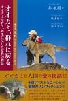 オオカミを育て、野生に戻した女性の物語オオカミ、群れに戻る
