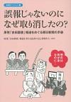 原発「吉田調書」報道をめぐる朝日新聞の矛盾誤報じゃないのになぜ取り消したの?