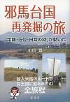 「距離・方位・日数の謎」が動いた邪馬台国 再発掘の旅