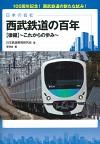 これからの歩み日本の会社 西武鉄道の百年【後編】