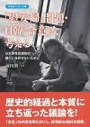 日本軍性奴隷制の隠ぺいを許さないために「慰安婦」問題・日韓「合意」を考える