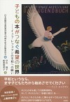 イェラ・レップマンの平和への願い子どもの本がつなぐ希望の世界