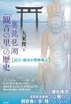 近江・湖北の精神風土奥琵琶湖「観音の里」の歴史
