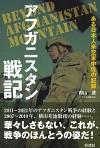 ある日本人米軍中佐の記録アフガニスタン戦記