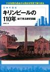 絵で見る歴史図鑑日本の会社 キリンビールの110年