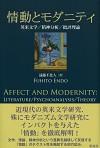 英米文学/精神分析/批評理論情動とモダニティ