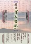図版と口語訳による『書紀』への招待解析 『日本書紀』