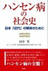 日本「近代」の解体のためにハンセン病の社会史