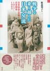 日米協会の役割と日米関係 1917‐1960戦争を乗り越えた日米交流