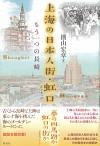 もう一つの長崎上海の日本人街・虹口