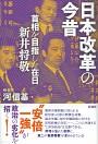 日本改革の今昔 首相を目指した在日 新井将敬