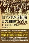 もうひとつの日米戦史旧アメリカ兵捕虜との和解
