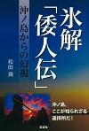 沖ノ島からの幻視氷解「倭人伝」