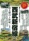 西武新宿線 街と駅の1世紀