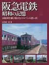 京阪神を駆け抜けるマルーンの思い出阪急電鉄 昭和の記憶