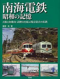 大阪と和歌山・高野山を結ぶ現存最古の私鉄南海電鉄 昭和の記憶