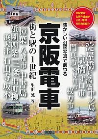 京阪電車 街と駅の1世紀