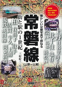 常磐線(上野~土浦) 街と駅の1世紀