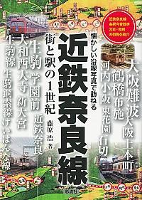近鉄奈良線 街と駅の1世紀