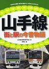 日本の大都会・東京の懐かしい姿がよみがえる!山手線 街と駅の今昔物語