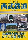 THE 西武鉄道