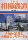 THE 相模鉄道
