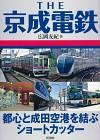 THE 京成電鉄