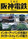 THE 阪神電鉄