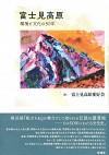 環境と文化の50年富士見高原