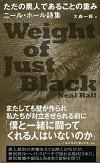 ニール・ホール詩集ただの黒人であることの重み