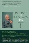 人種・階級・ジェンダーの境界のゆらぎフォークナーのヨクナパトーファ小説