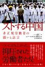 ストする中国 非正規労働者の闘いと証言