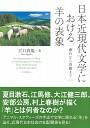 日本近現代文学における羊の表象 漱石から春樹まで