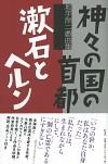 神々の国の首都/漱石とヘルン