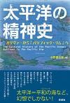 ガリヴァーから『パシフィック・リム』へ太平洋の精神史