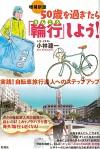 実践!自転車旅行達人へのステップアップ増補新版 50歳を過ぎたら「輪行」しよう!