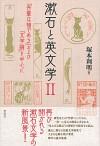 『吾輩は猫である』および『文学論』を中心に漱石と英文学 Ⅱ