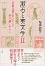漱石と英文学 Ⅱ 『吾輩は猫である』および『文学論』を中心に