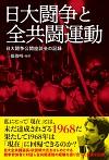 日大闘争公開座談会の記録日大闘争と全共闘運動