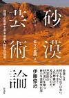 環境と創造を巡る芸術人類学的論考砂漠芸術論