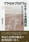 北アメリカのゲストワーカー政策史ブラセロ・プログラムをめぐる米墨関係