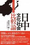 日中相互不信の深層日中文化社会比較論