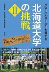 グローバルリーダーを育てる北海道大学の挑戦 Ⅱ