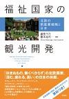 北欧の新産業戦略と日本福祉国家の観光開発
