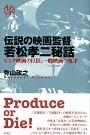 えろこれ  ERO-COLLE伝説の映画監督 若松孝二秘話 ピンク映画の巨匠、一般映画の鬼才
